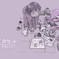 パンダロケットのストーリー